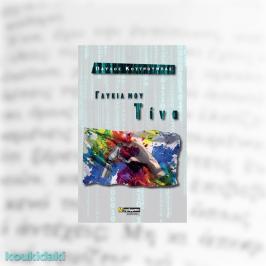Διαγωνισμός με δώρο το μυθιστόρημα του Παύλου Κουτρουμπά, «Γλυκιά μου Τίνα»
