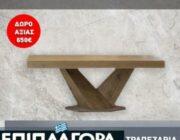 diagonismos-me-doro-trapezaria-aliana-axias-650-311255.jpg
