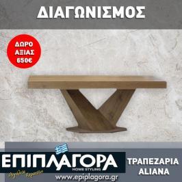 Διαγωνισμός με δώρο τραπεζαρία Aliana αξίας 650€