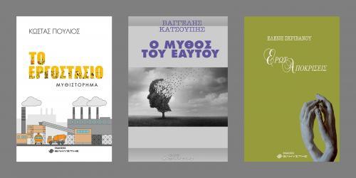 Διαγωνισμός με δώρο τρία μυθιστορήματα και μία ποιητική συλλογή από τις εκδόσεις Ελκυστής