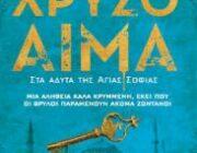 diagonismos-gia-dyo-antitypa-toy-biblioy-xryso-aima-toy-theofiloy-giannopoyloy-311811.jpg
