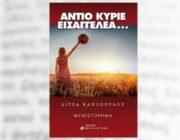 diagonismos-gia-to-mythistorima-tis-litsas-kapopoyloy-antio-kyrie-eisaggelea-311819.jpg