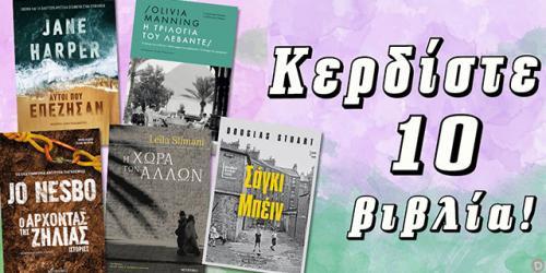 Διαγωνισμός με δώρο 10 βιβλία των Harper, Manning, Nesbo, Slimani και Stuart