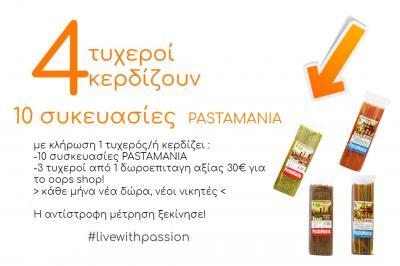Διαγωνισμός με δώρο 10 συσκευασίες Pastamania σε 4 γεύσεις. Τα απίθανα βιολογικά σπαγγέτι.